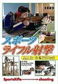 ハウツースポーツシリーズDVD スポーツライフル射撃 入門 ルール&テクニック 改訂版