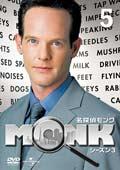 名探偵MONK シーズン3 Vol.5
