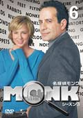 名探偵MONK シーズン3 Vol.6