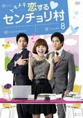 トキメキ 恋するセンチョリ村 Vol.8