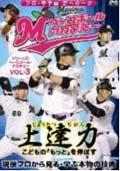 マリーンズ・ベースボール・アカデミー Vol.4