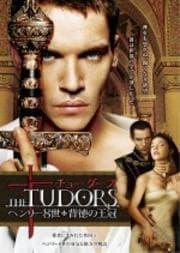 チューダーズ <ヘンリー8世 背徳の王冠> vol.8