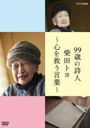 99歳の詩人 柴田トヨ 〜心を救う言葉〜