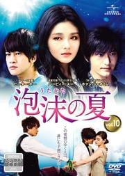 泡沫(うたかた)の夏 Vol.10