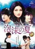 泡沫(うたかた)の夏 Vol.12
