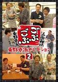 ごぶごぶ 東野幸治セレクション 2