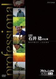 プロフェッショナル 仕事の流儀 米農家 石井 稔の仕事 苦労の数だけ、人生は実る