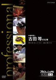 プロフェッショナル 仕事の流儀 中華料理人 古田 等の仕事 意志あるところに、道は拓ける