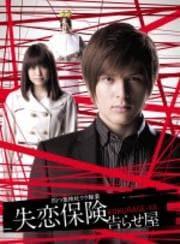 失恋保険 〜告らせ屋〜 4