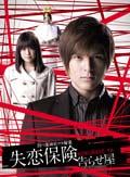 失恋保険 〜告らせ屋〜 5