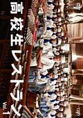 高校生レストラン Vol.4