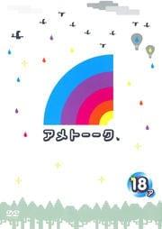 アメトーーク 18 side-ア