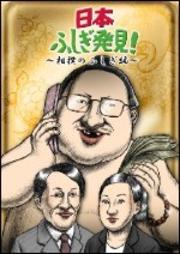 日本ふしぎ発見 〜相撲のふしぎ編〜