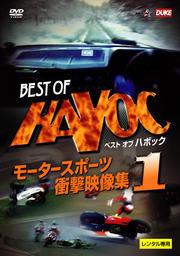 BEST OF HAVOC 1 ベストオブ ハボック1/モータースポーツ・衝撃映像集