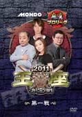モンド麻雀プロリーグ 2011モンド王座決定戦