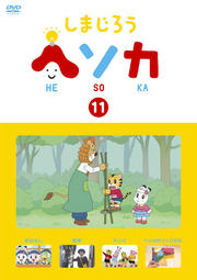 しまじろう ヘソカ vol.11
