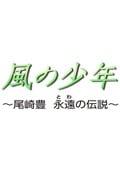 風の少年〜尾崎豊 永遠の伝説〜
