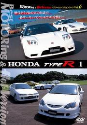 BestMOTORing&HotVersion ベスト・セレクションDVD Vol.6 HONDA TYPE R 1