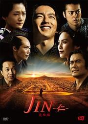 JIN -仁- 完結編 4巻