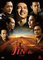 JIN -仁- 完結編 5巻