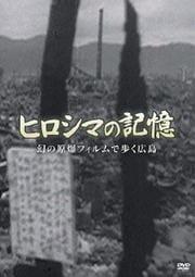 ヒロシマの記憶 幻の原爆フィルムで歩く広島