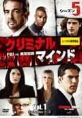 クリミナル・マインド FBI vs. 異常犯罪 シーズン5セット