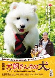 映画版 犬飼さんちの犬