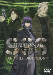 攻殻機動隊S.A.C. SOLID STATE SOCIETY -ANOTHER DIMENTION-