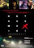 KAMIKAZE TAXI <インターナショナル・バージョン>