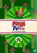 戦国鍋TV 〜なんとなく歴史が学べる映像〜 伍