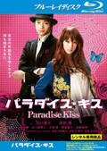 【Blu-ray】パラダイス・キス