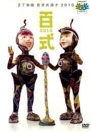 2丁拳銃/百式2010