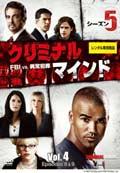 クリミナル・マインド FBI vs. 異常犯罪 シーズン5 Vol.4