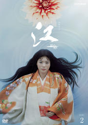 NHK大河ドラマ 江 姫たちの戦国 完全版 2