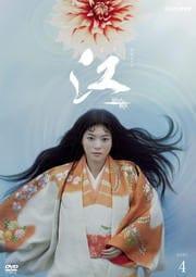 NHK大河ドラマ 江 姫たちの戦国 完全版 4
