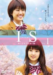 IS(アイエス)〜男でも女でもない性〜 Vol.1