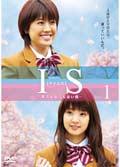 IS(アイエス)〜男でも女でもない性〜 Vol.3