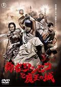 勇者ヨシヒコと魔王の城 Vol.4
