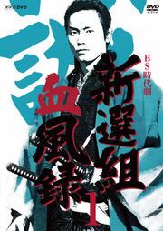 NHK BS時代劇 新選組血風録 VOL.1