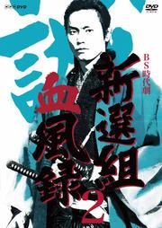NHK BS時代劇 新選組血風録 VOL.2