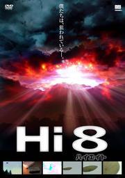 Hi 8 ハイエイト