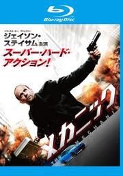 【Blu-ray】メカニック