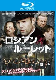 【Blu-ray】ロシアン・ルーレット