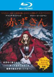【Blu-ray】赤ずきん