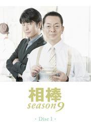 相棒 season 9 1