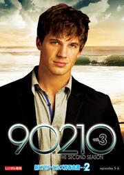 新ビバリーヒルズ青春白書 90210 シーズン2 vol.3