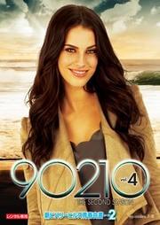 新ビバリーヒルズ青春白書 90210 シーズン2 vol.4