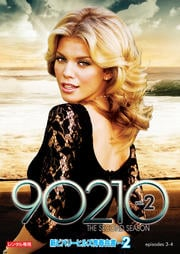 新ビバリーヒルズ青春白書 90210 シーズン2 vol.2