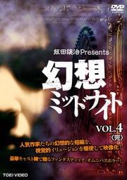 幻想ミッドナイト VOL.4<完>