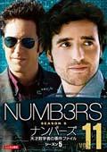 ナンバーズ 天才数学者の事件ファイル シーズン5 vol.11